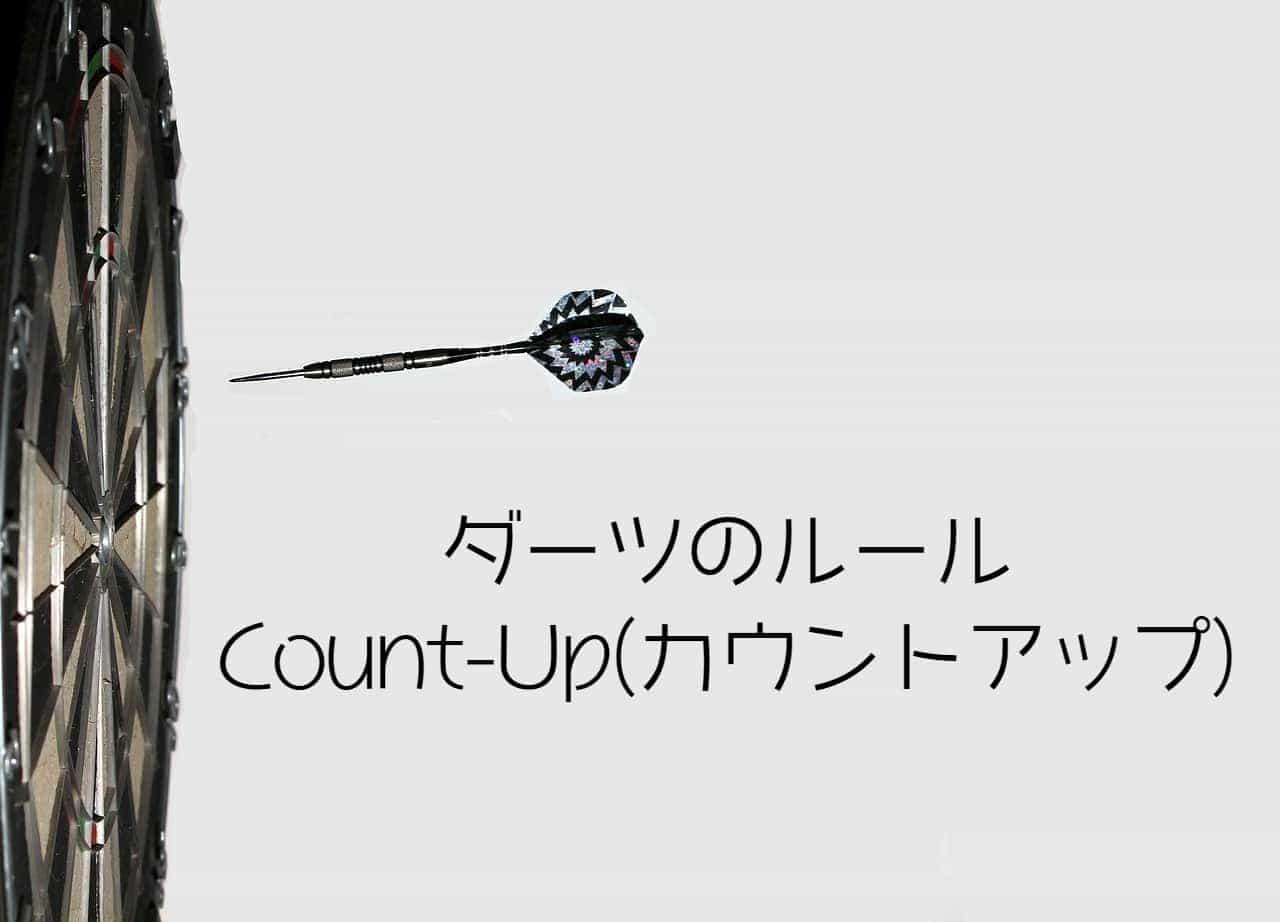 【ダーツのCount-Up(カウントアップ)のルール】初心者が知っておきたいこと
