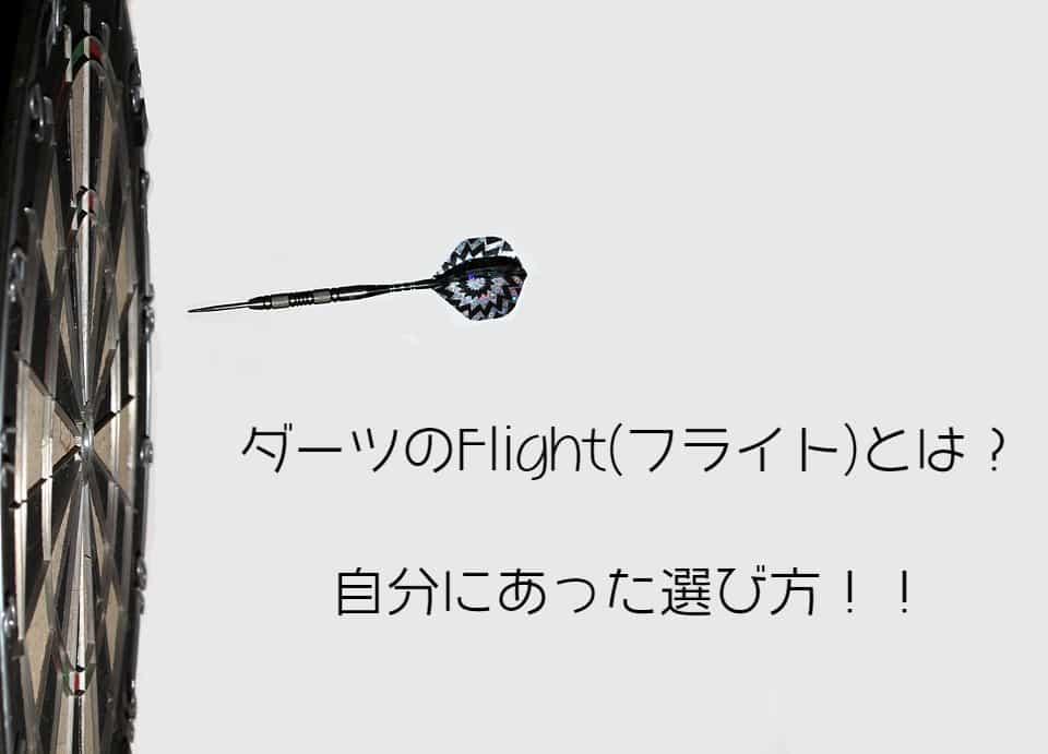 ダーツのFlight(フライト)とは?自分にあった選び方!!